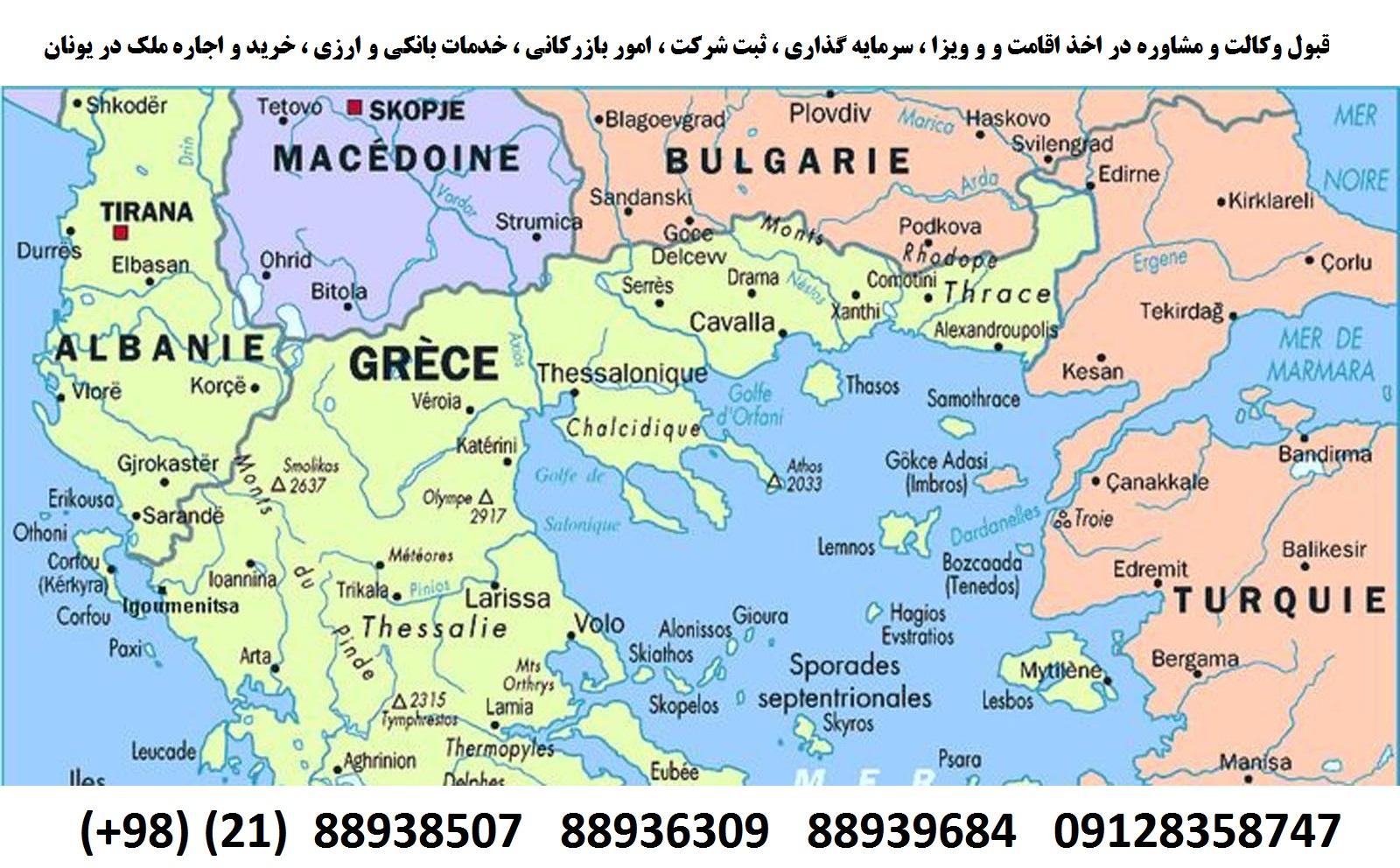 اقامت یونان (1)