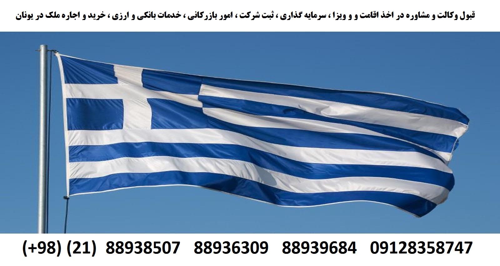 اقامت یونان (2)