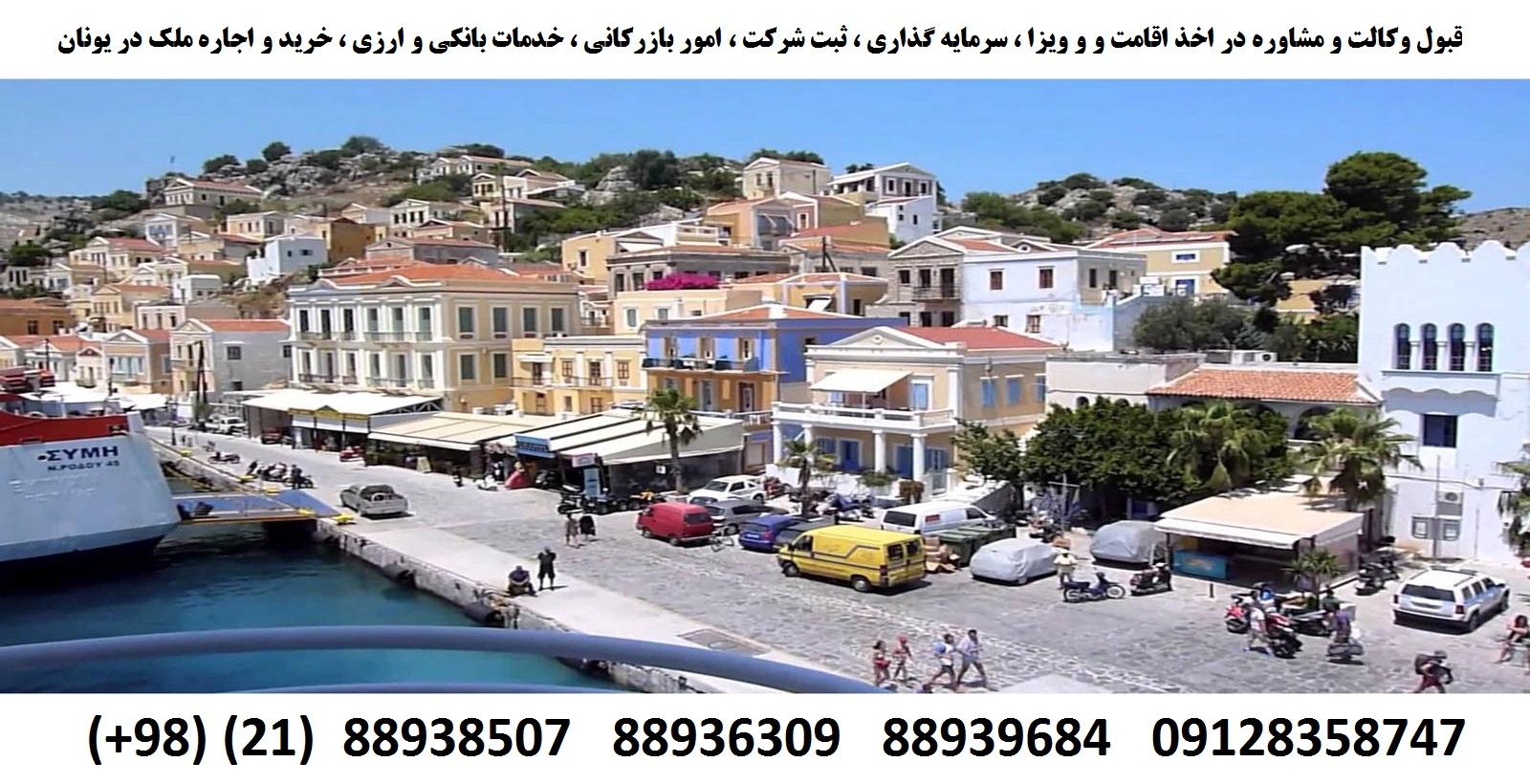 اقامت یونان (4)