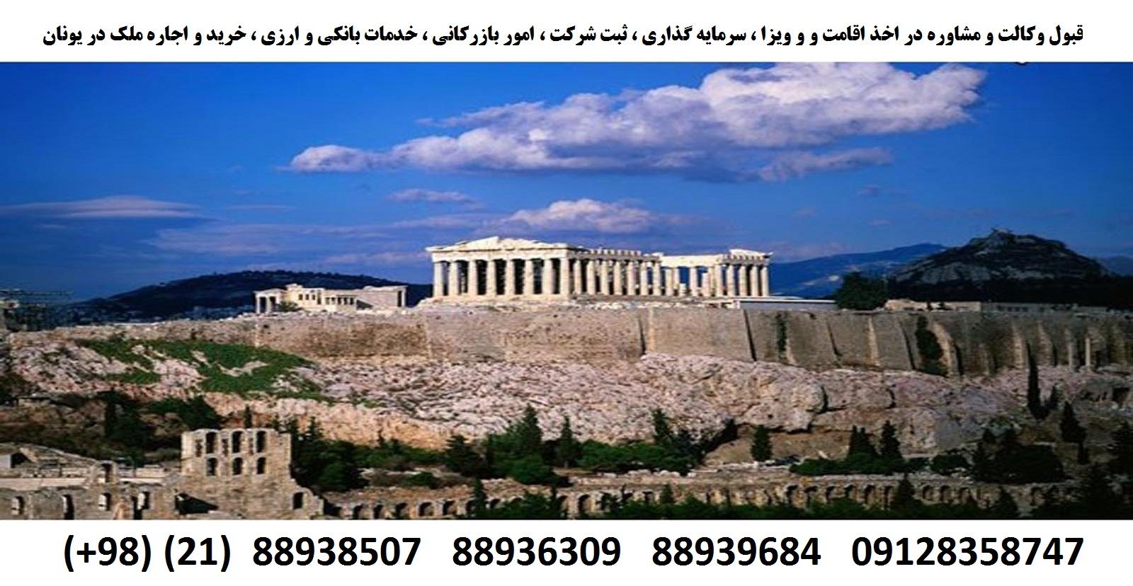 اقامت یونان (6)