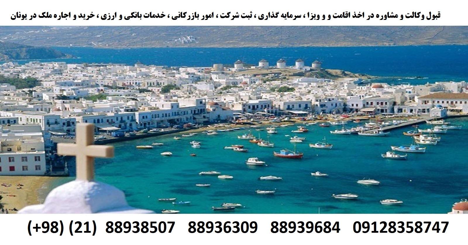 اقامت یونان (7)