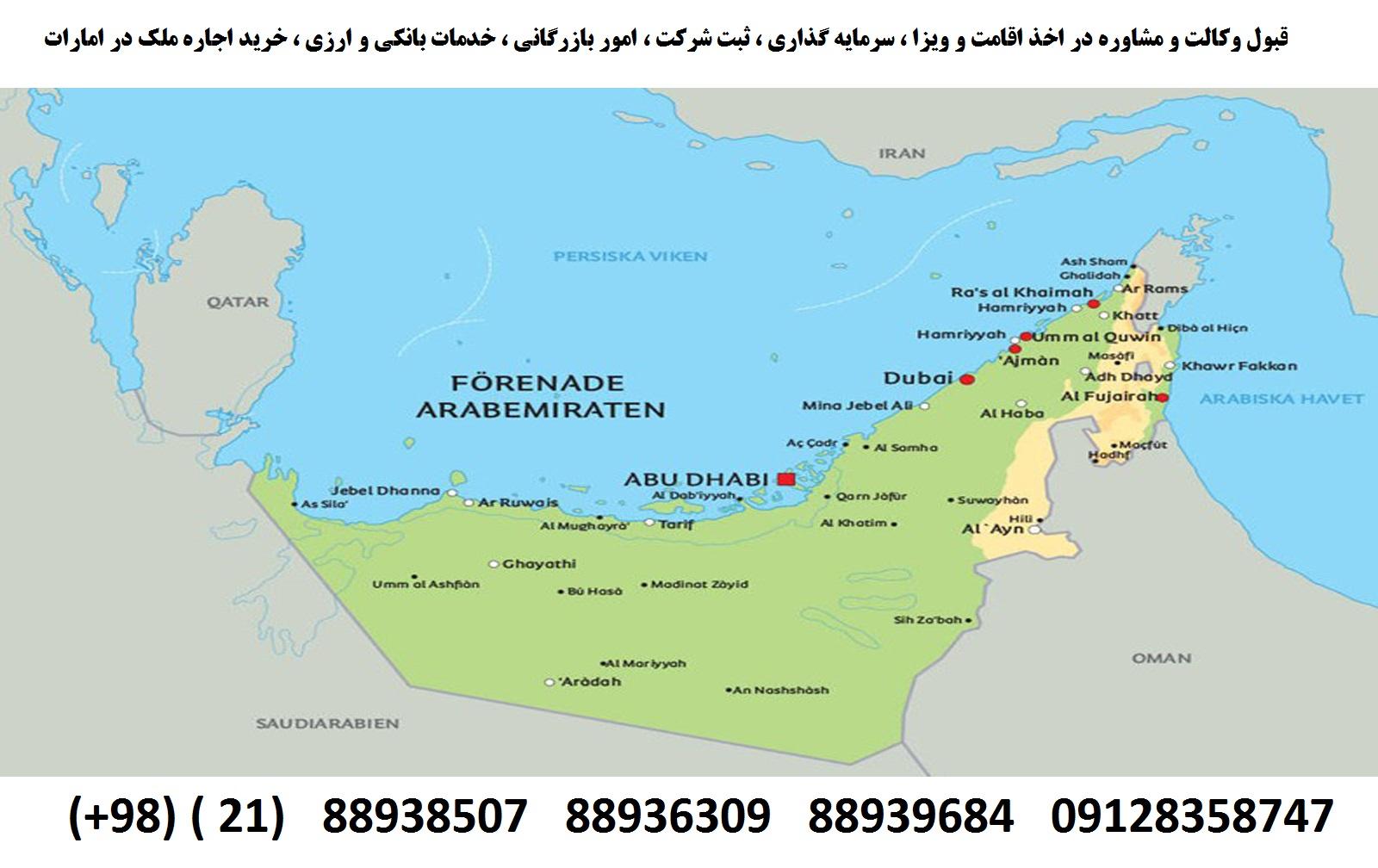 اقامت ، ثبت شرکت ، سرمایه گذاری ، خرید ملک در امارات و دبی (2)
