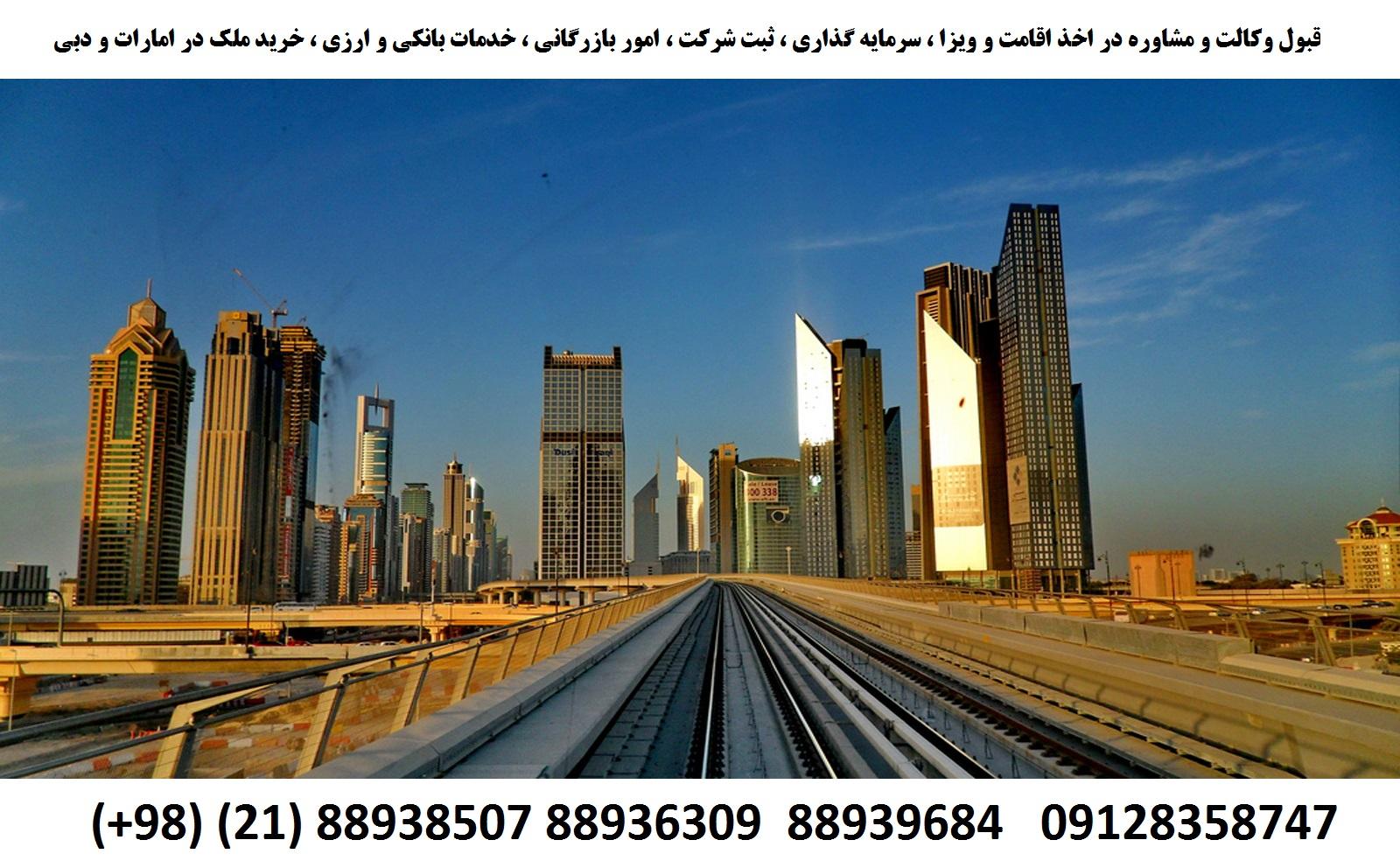 اقامت ، ثبت شرکت ، سرمایه گذاری ، خرید ملک در امارات و دبی (4)