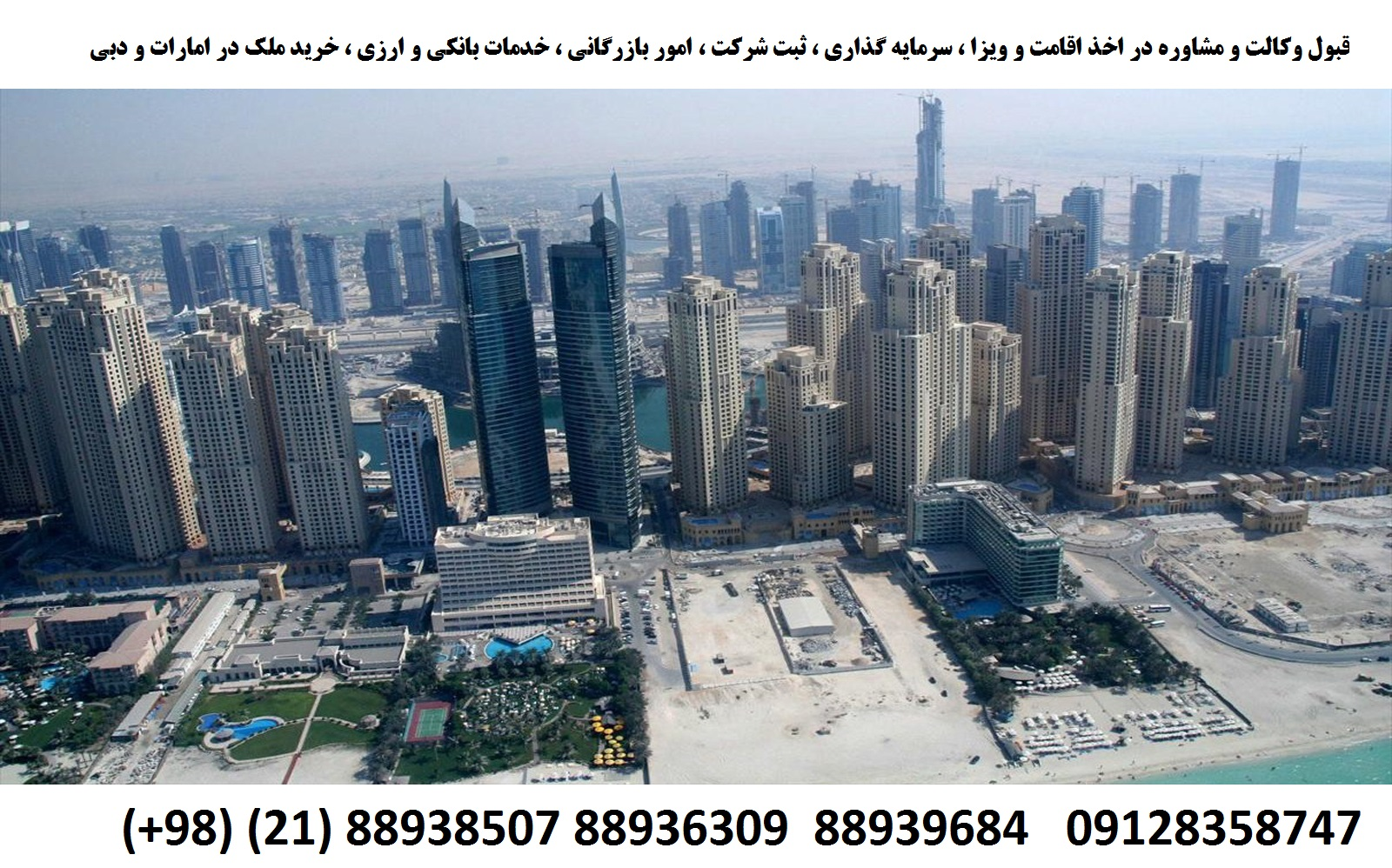 اقامت ، ثبت شرکت ، سرمایه گذاری ، خرید ملک در امارات و دبی (7)