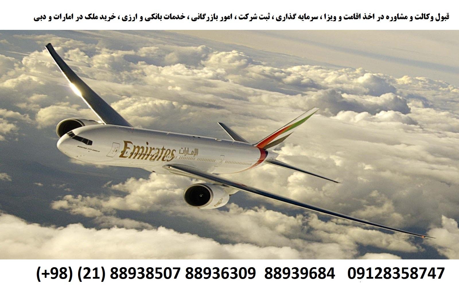 اقامت ، ثبت شرکت ، سرمایه گذاری ، خرید ملک در دبی (7)