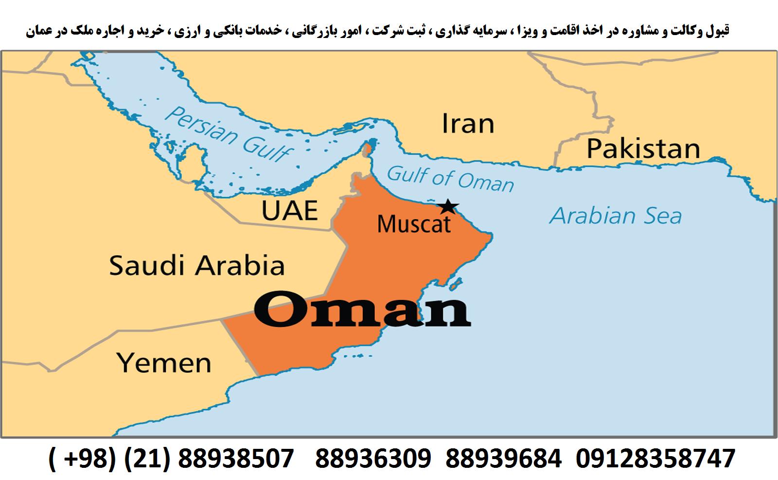اقامت ، ثبت شرکت ، سرمایه گذاری ، ویزای کشور عمان (1)