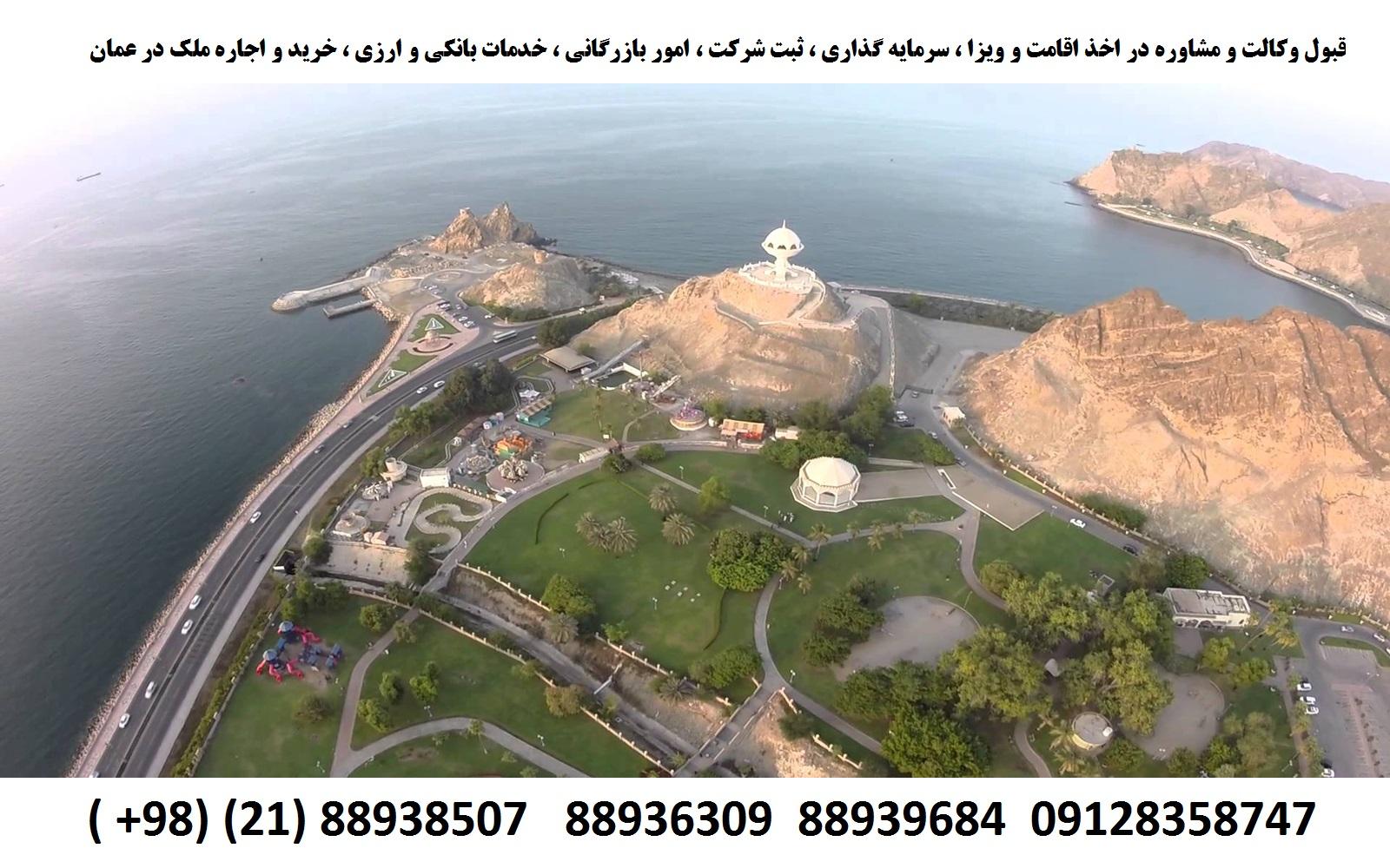 اقامت ، ثبت شرکت ، سرمایه گذاری ، ویزای کشور عمان (2)