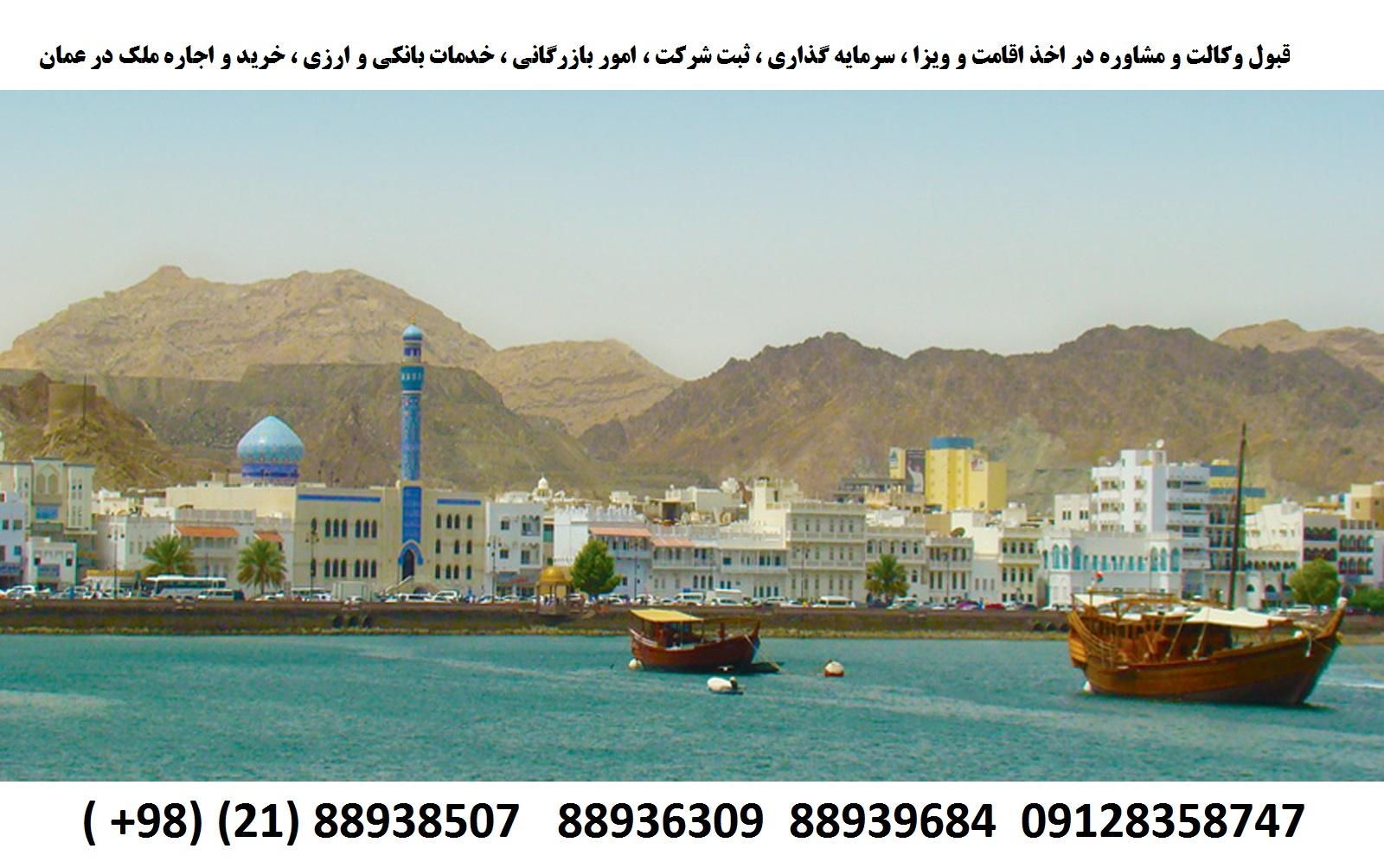 اقامت ، ثبت شرکت ، سرمایه گذاری ، ویزای کشور عمان (3)