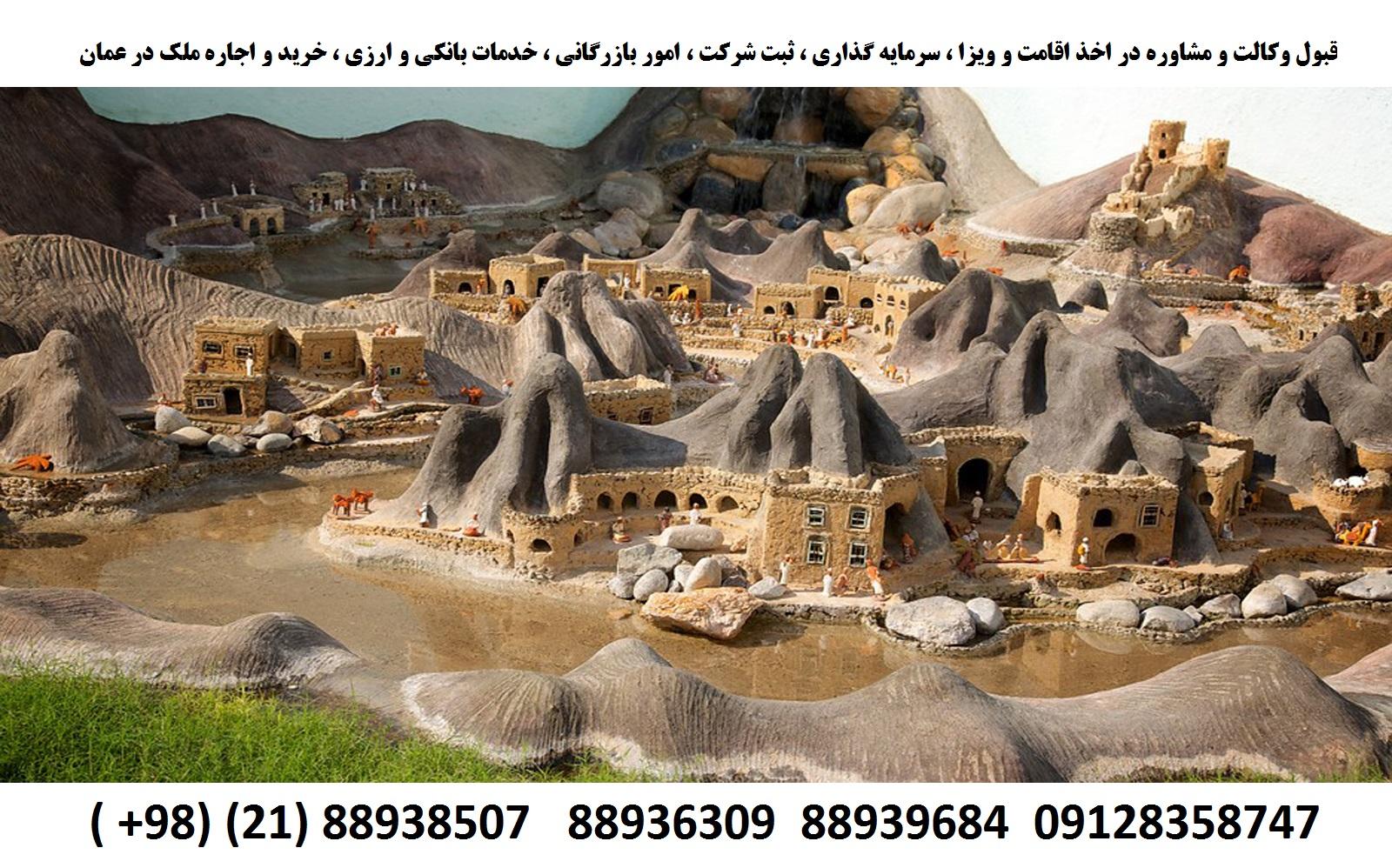 اقامت ، ثبت شرکت ، سرمایه گذاری ، ویزای کشور عمان (4)