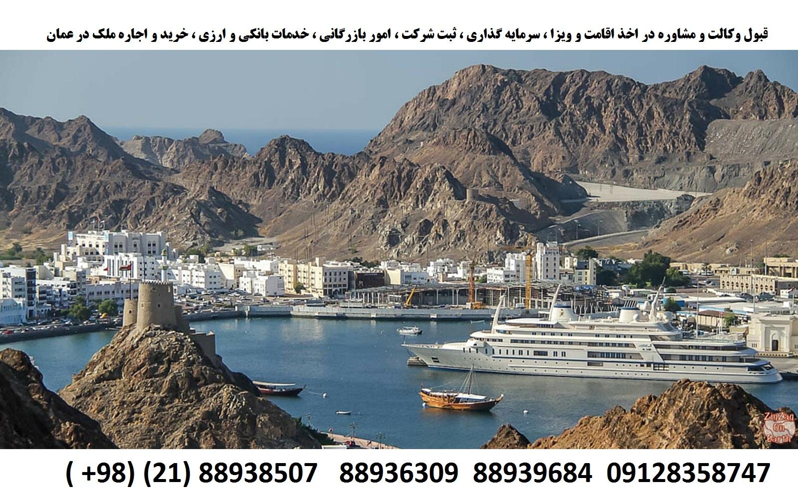اقامت ، ثبت شرکت ، سرمایه گذاری ، ویزای کشور عمان (5)