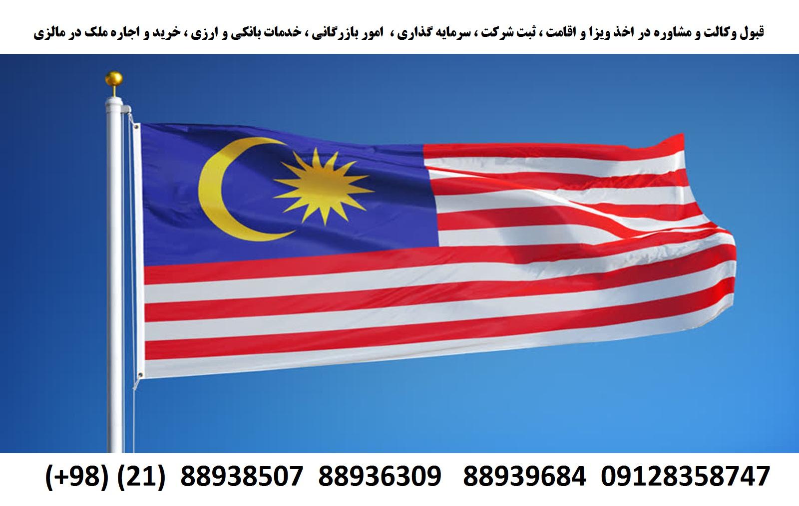اقامت ، ویزا ،ثبت شرکت ، سرمایه گذاری در مالزی (1)