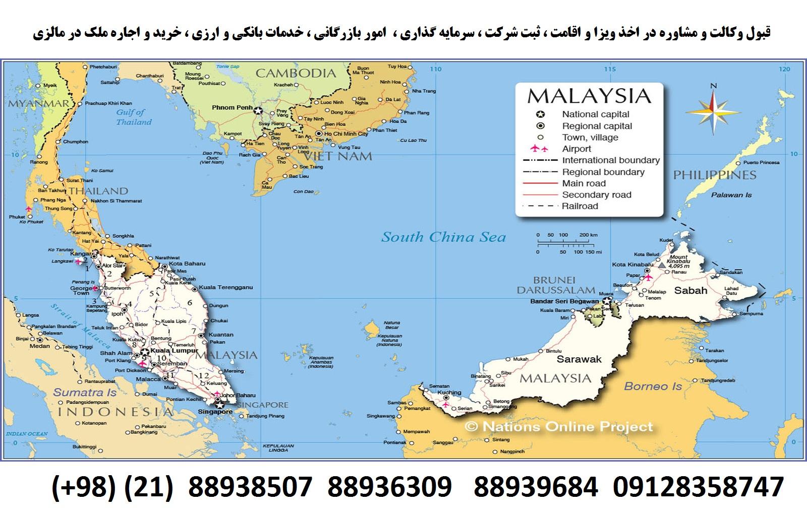 اقامت ، ویزا ،ثبت شرکت ، سرمایه گذاری در مالزی (2)