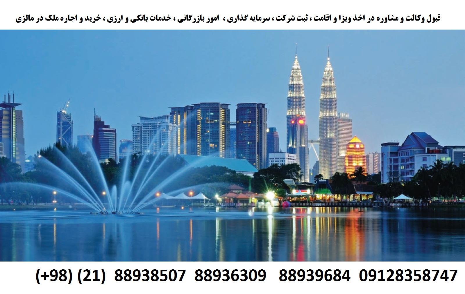 اقامت ، ویزا ،ثبت شرکت ، سرمایه گذاری در مالزی (3)