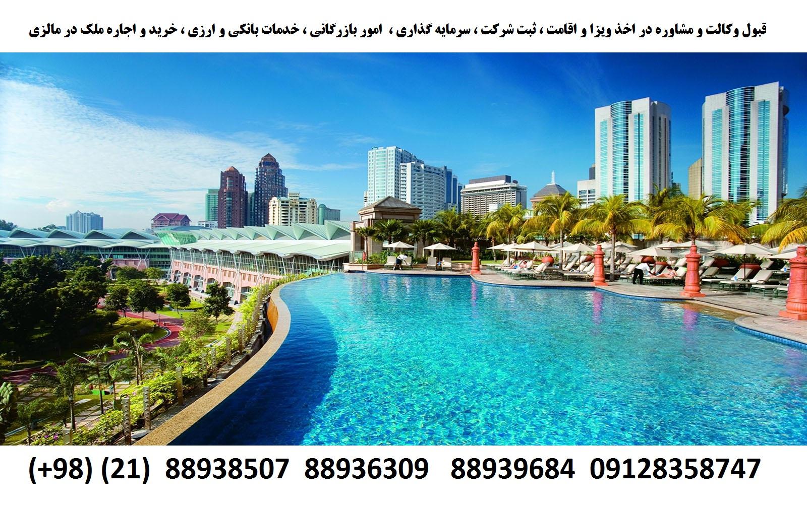 اقامت ، ویزا ،ثبت شرکت ، سرمایه گذاری در مالزی (5)