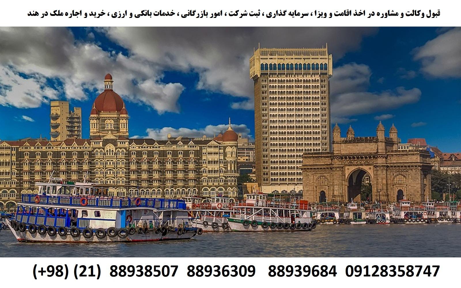 اقامت ، ویزا ،سرمایه گذاری ، ثبت شرکت در هند (2)