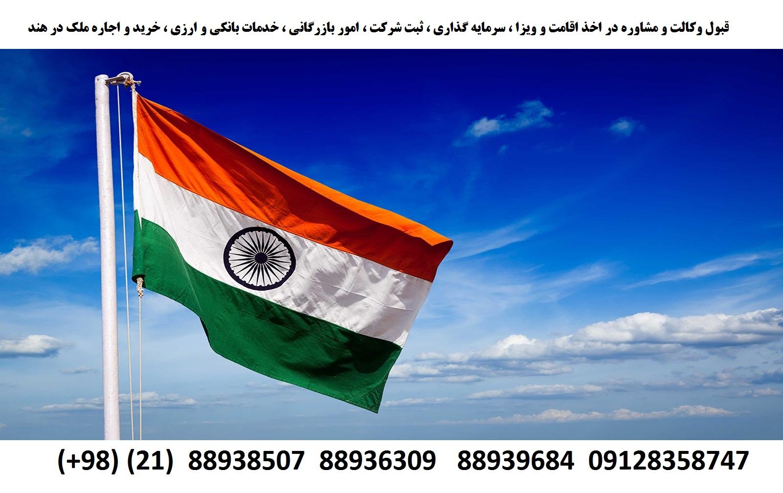 اقامت ، ویزا ،سرمایه گذاری ، ثبت شرکت در هند (4)