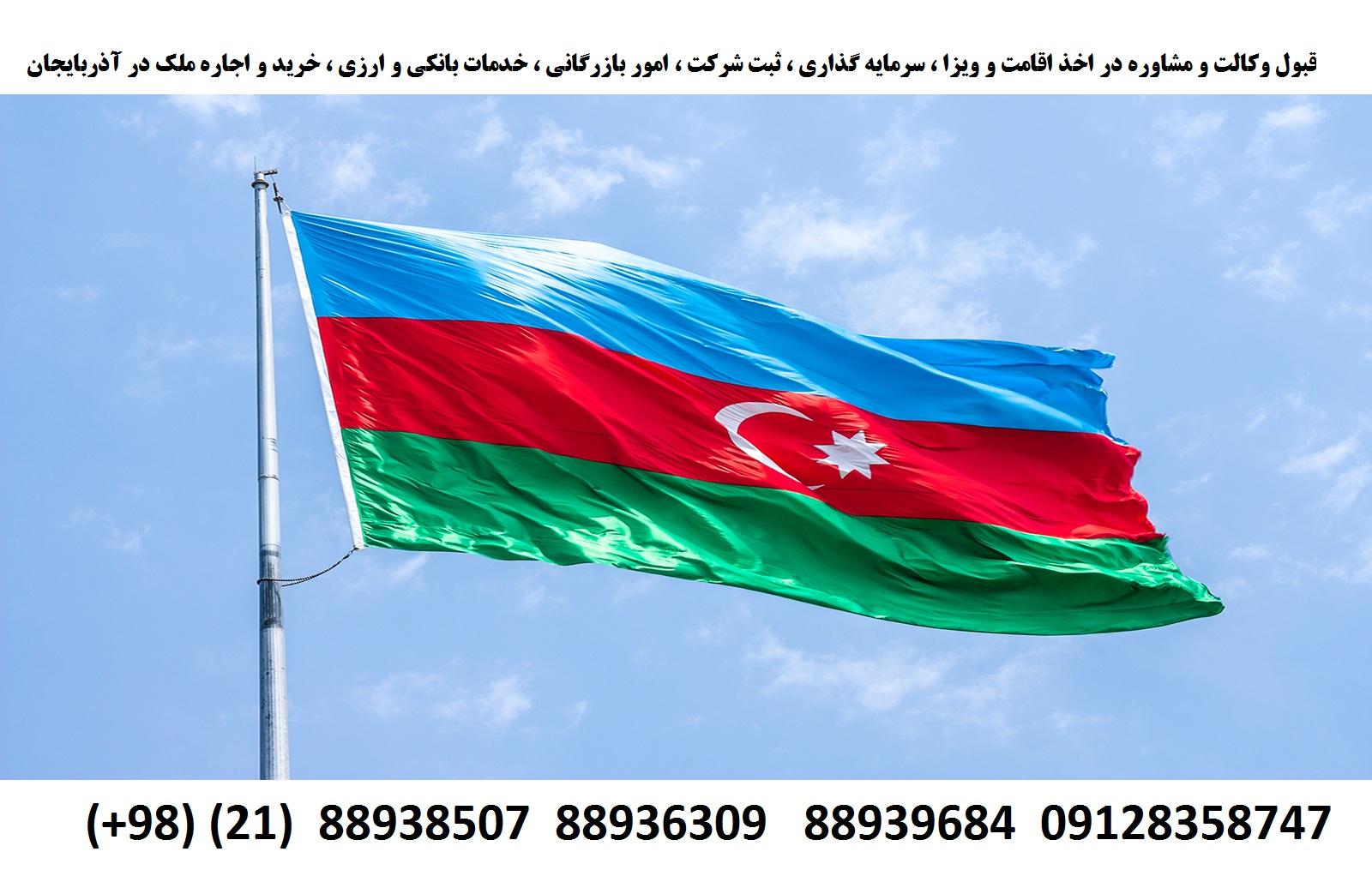 اقامت ، ویزا ، ثبت شرکت ، سرمایه گذاری در آذربایجان (1)