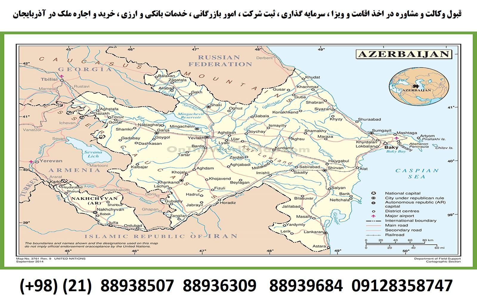 اقامت ، ویزا ، ثبت شرکت ، سرمایه گذاری در آذربایجان (2)