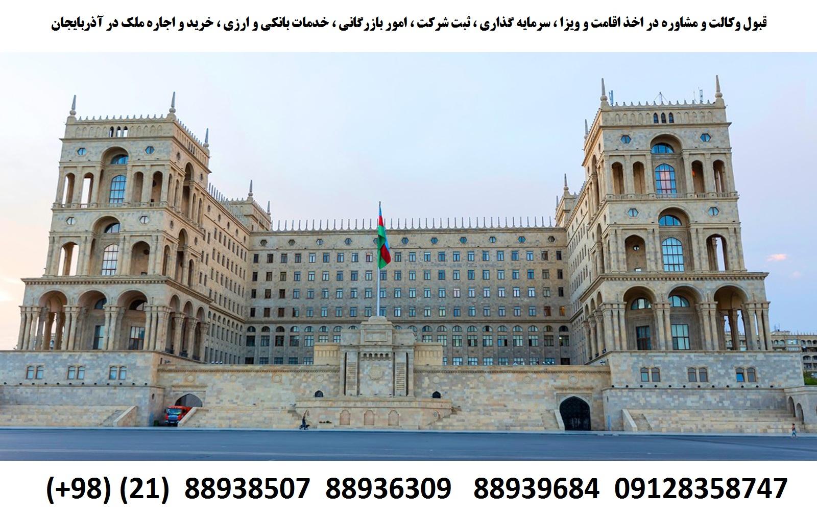 اقامت ، ویزا ، ثبت شرکت ، سرمایه گذاری در آذربایجان (3)