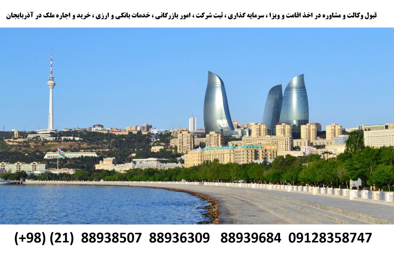 اقامت ، ویزا ، ثبت شرکت ، سرمایه گذاری در آذربایجان (4)