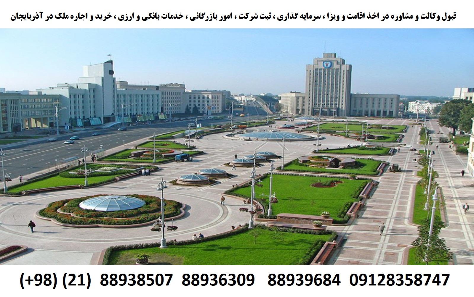 اقامت ، ویزا ، ثبت شرکت ، سرمایه گذاری در آذربایجان (5)