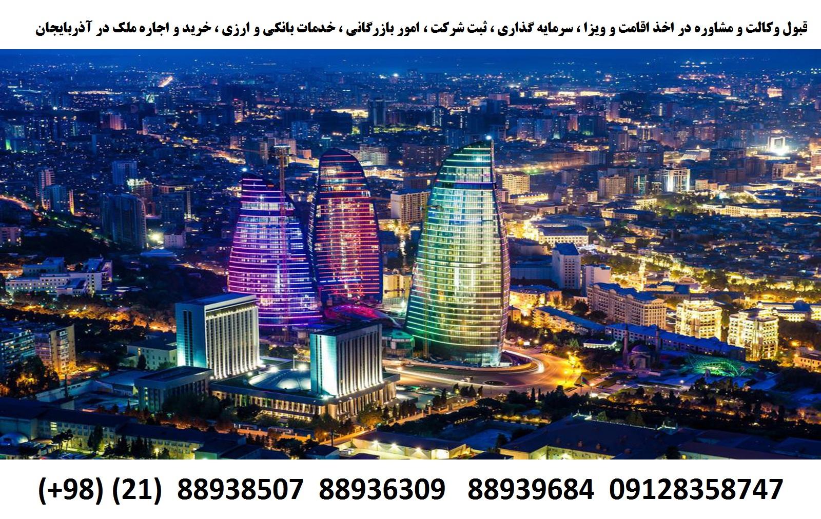 اقامت ، ویزا ، ثبت شرکت ، سرمایه گذاری در آذربایجان (6)