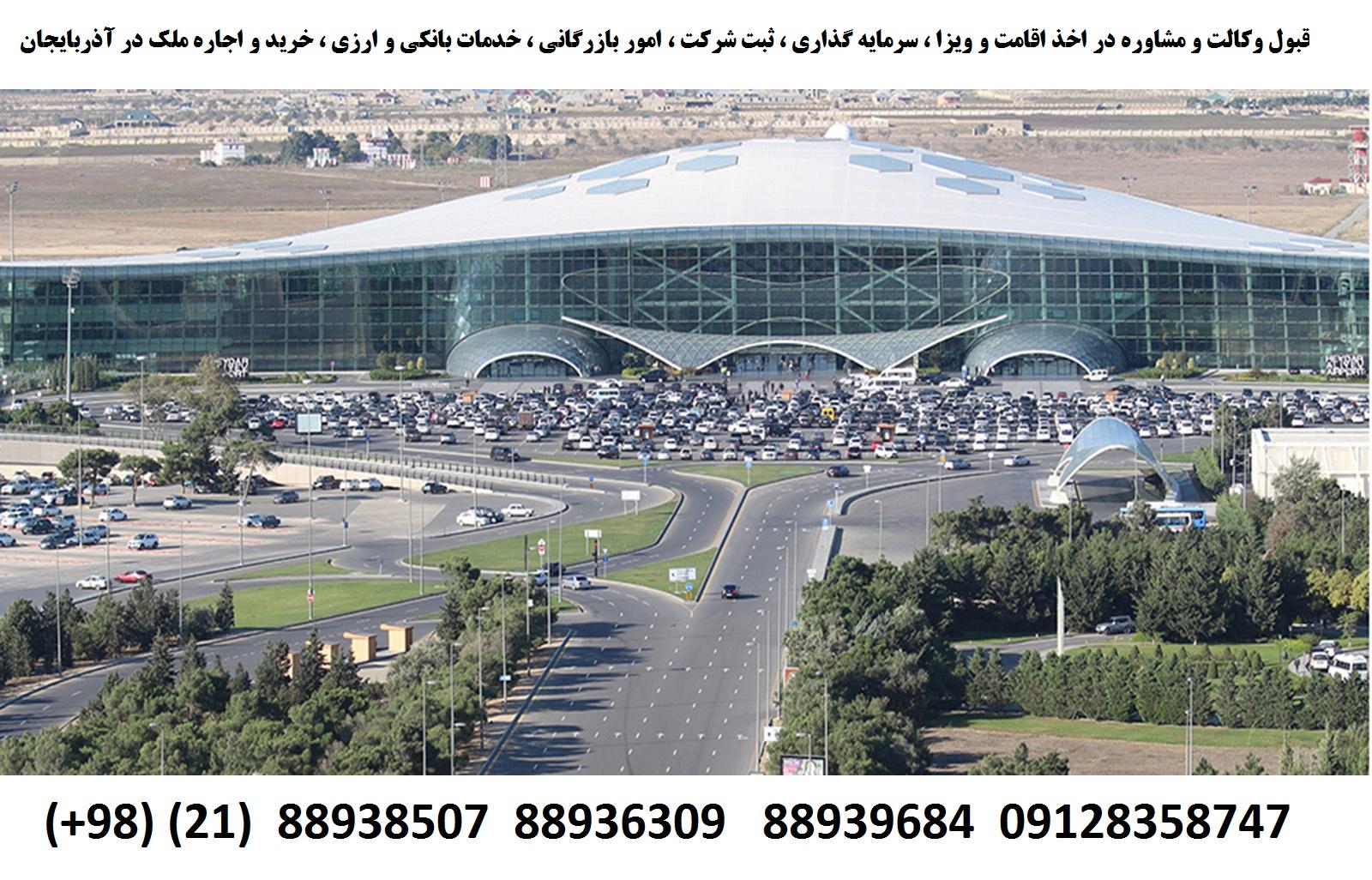 اقامت ، ویزا ، ثبت شرکت ، سرمایه گذاری در آذربایجان (7)