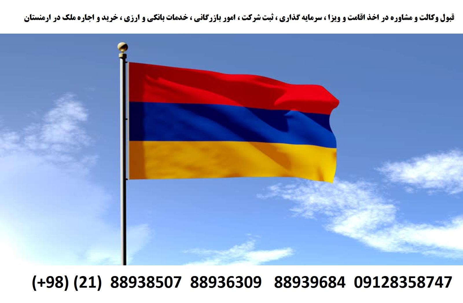 اقامت ، ویزا ، ثبت شرکت ، سرمایه گذاری در ارمنستان (1)
