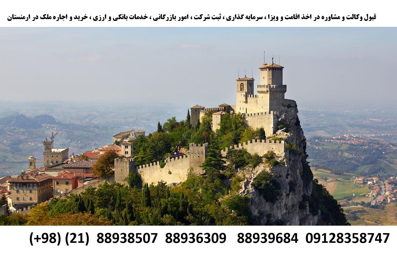 اقامت ، ویزا ، ثبت شرکت ، سرمایه گذاری در ارمنستان (3)