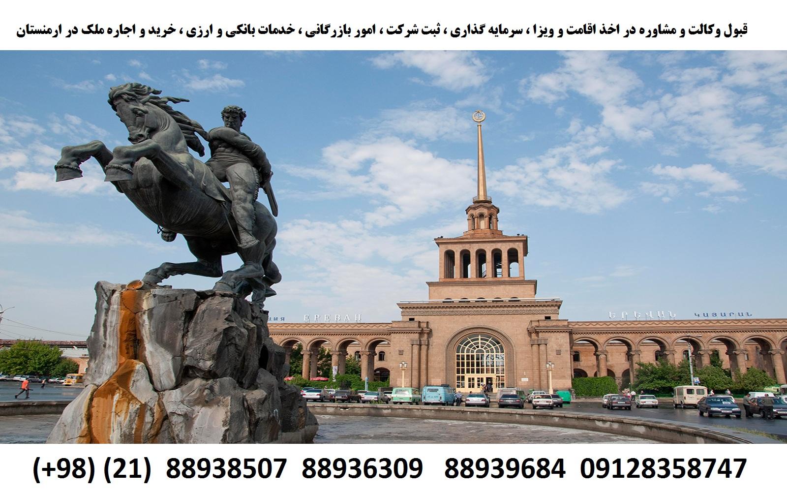 اقامت ، ویزا ، ثبت شرکت ، سرمایه گذاری در ارمنستان (5)