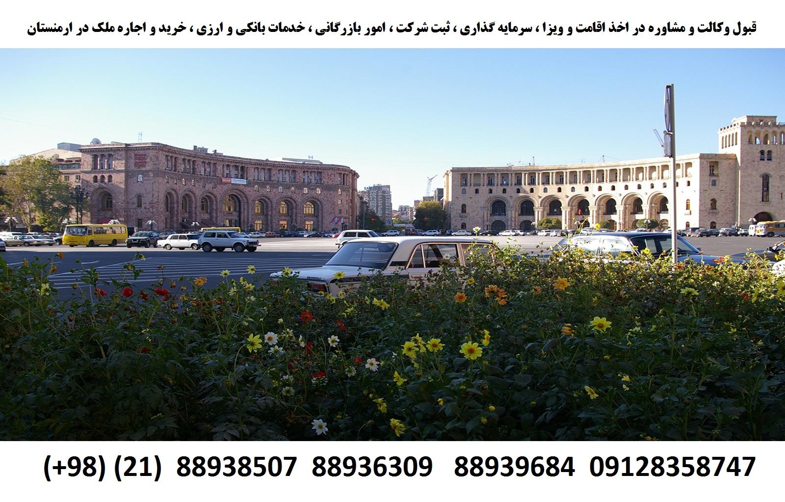 اقامت ، ویزا ، ثبت شرکت ، سرمایه گذاری در ارمنستان (6)