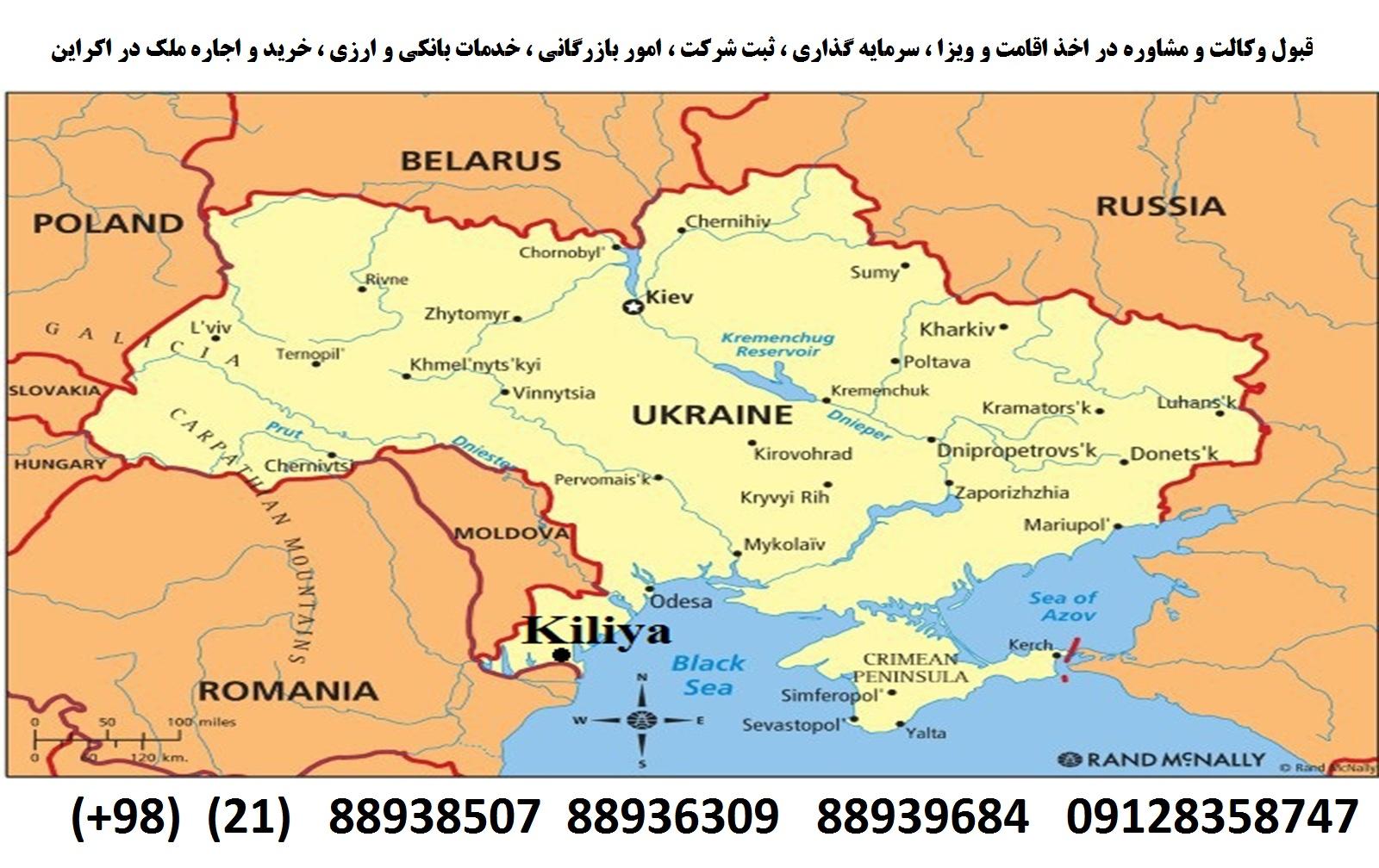 اقامت ، ویزا ، ثبت شرکت ، سرمایه گذاری در اکراین (2)