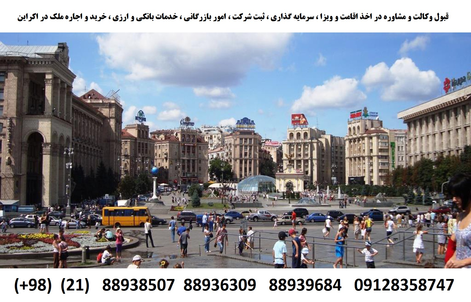 اقامت ، ویزا ، ثبت شرکت ، سرمایه گذاری در اکراین (4)