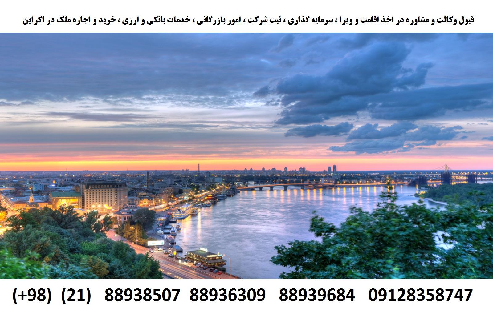 اقامت ، ویزا ، ثبت شرکت ، سرمایه گذاری در اکراین (7)