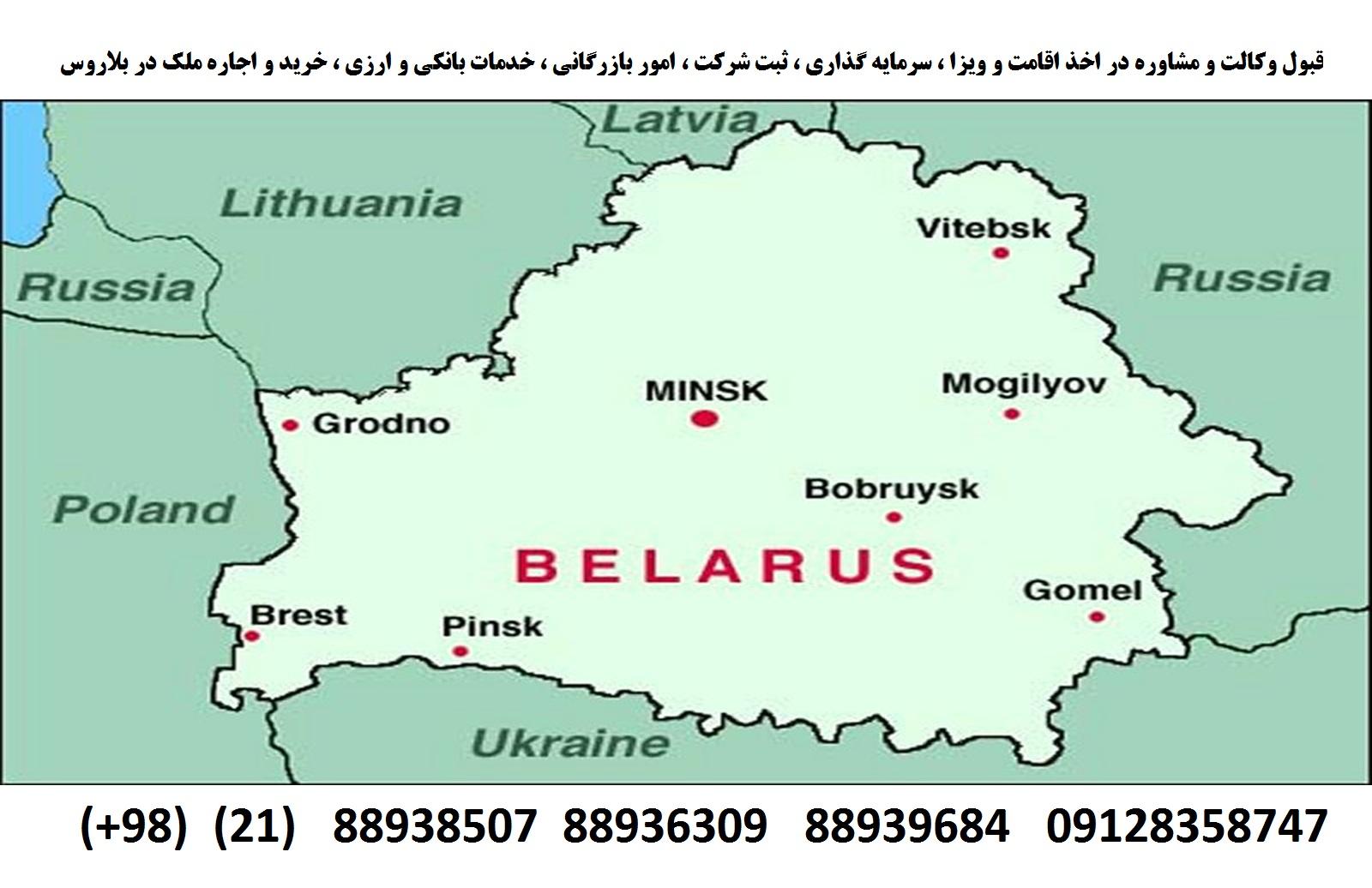 اقامت ، ویزا ، ثبت شرکت ، سرمایه گذاری در بلاروس (2)