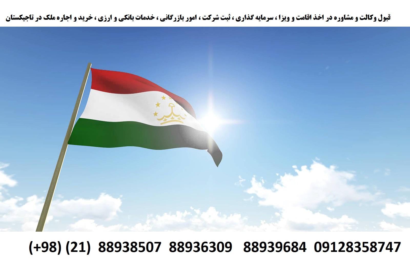 اقامت ، ویزا ، ثبت شرکت ، سرمایه گذاری در تاجیکستان (1)