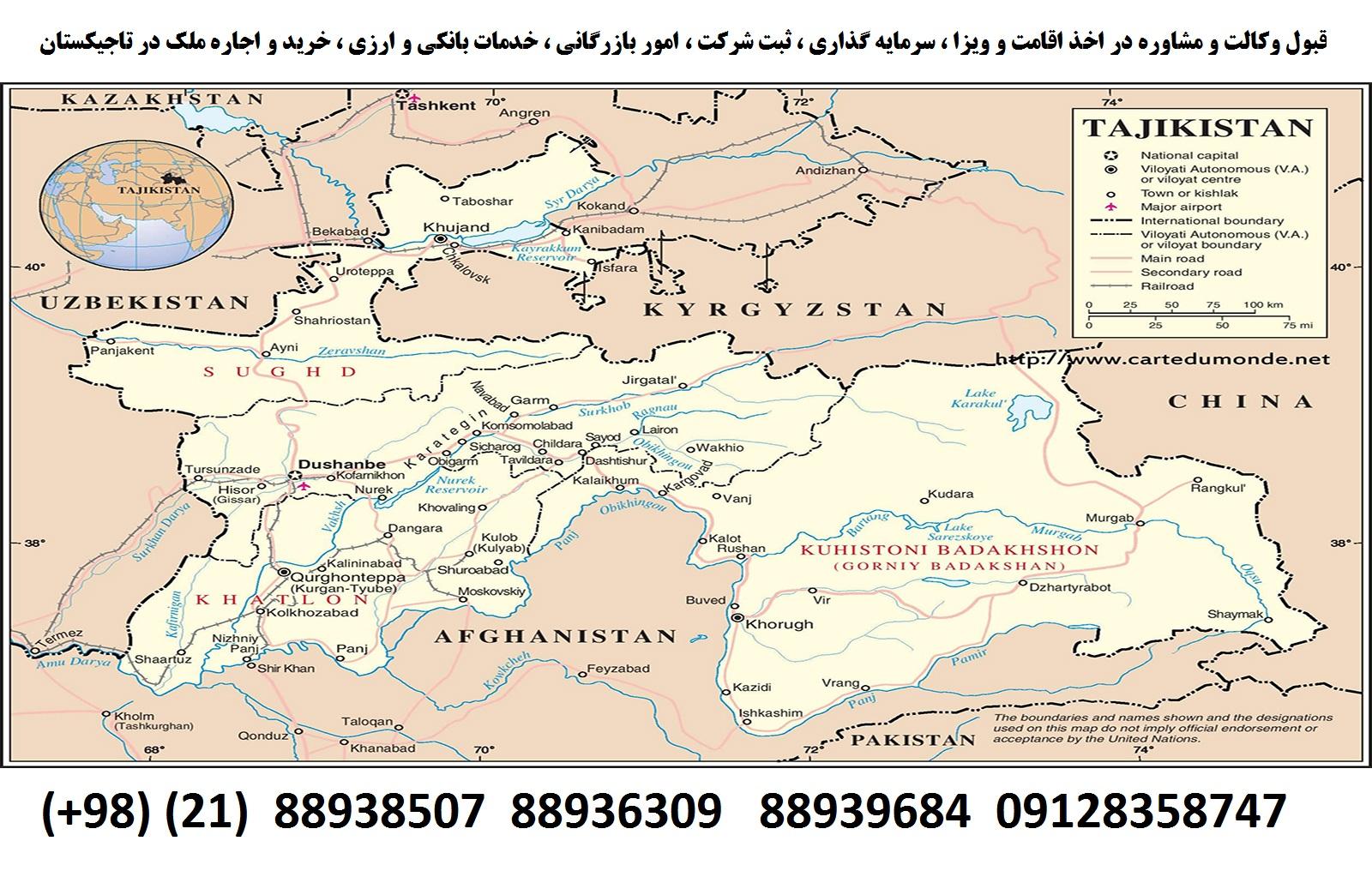 اقامت ، ویزا ، ثبت شرکت ، سرمایه گذاری در تاجیکستان (2)
