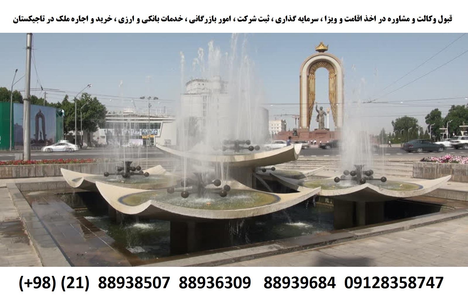 اقامت ، ویزا ، ثبت شرکت ، سرمایه گذاری در تاجیکستان (3)