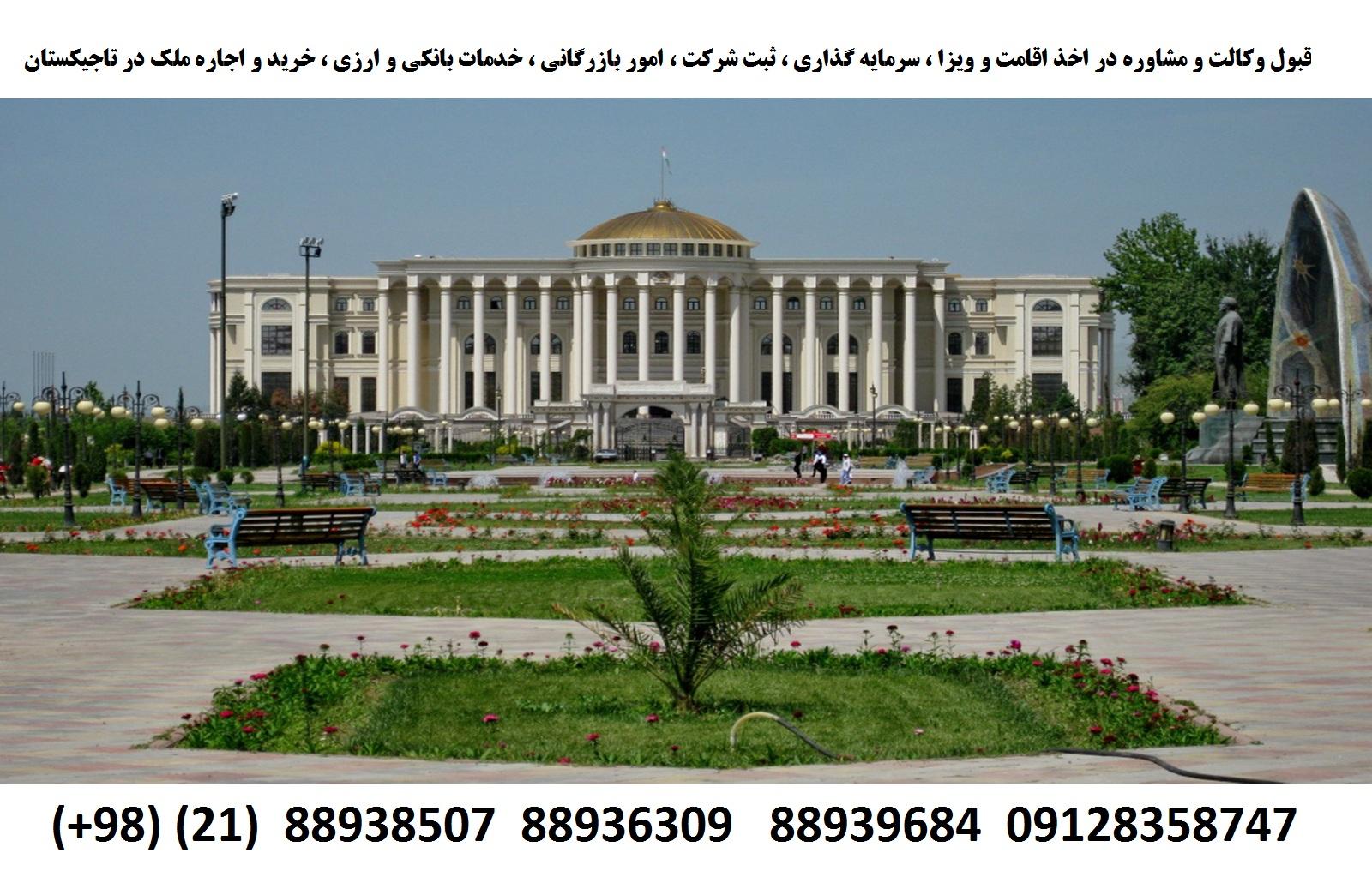 اقامت ، ویزا ، ثبت شرکت ، سرمایه گذاری در تاجیکستان (5)