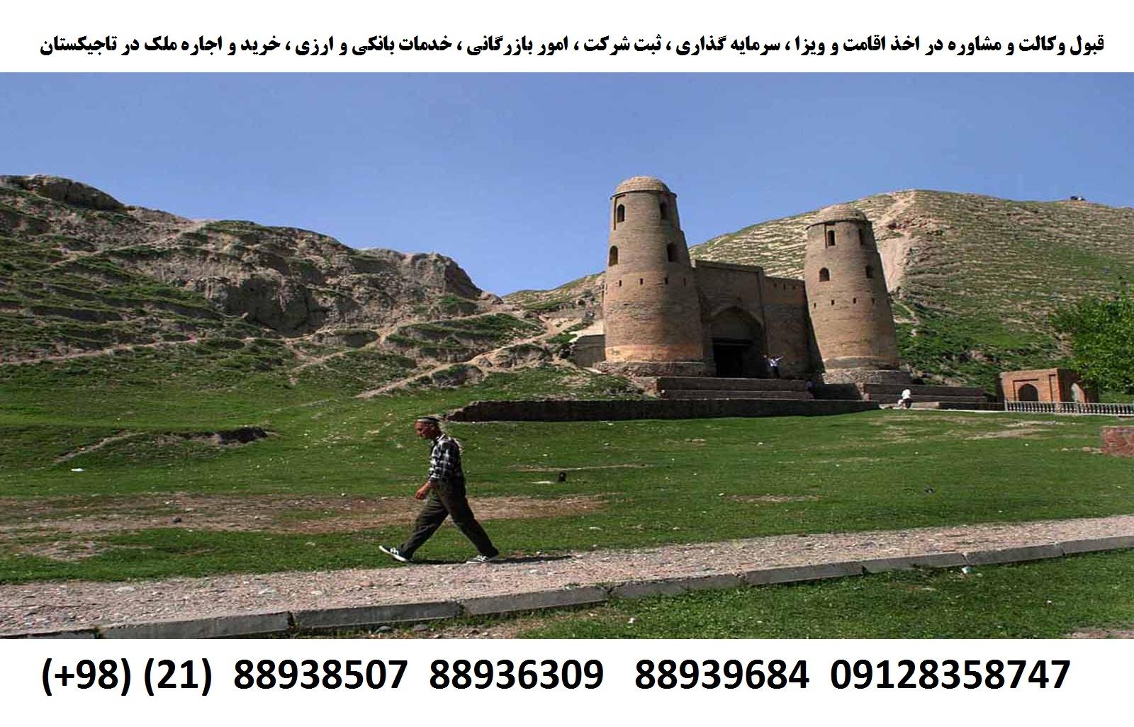 اقامت ، ویزا ، ثبت شرکت ، سرمایه گذاری در تاجیکستان (6)