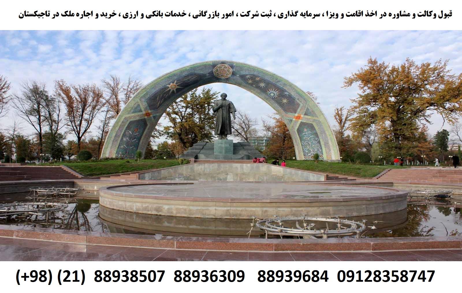 اقامت ، ویزا ، ثبت شرکت ، سرمایه گذاری در تاجیکستان (7)