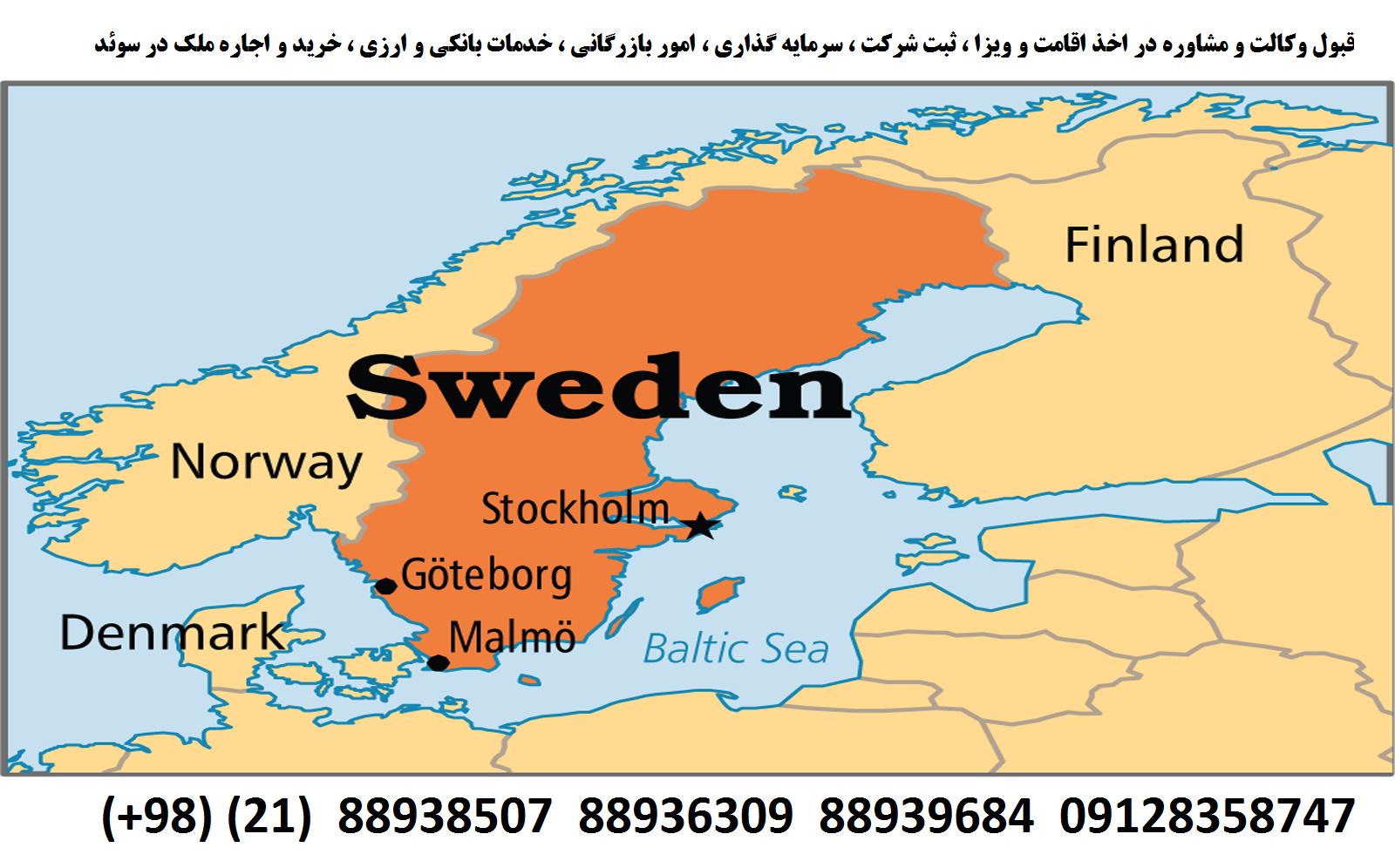 اقامت ، ویزا ، ثبت شرکت ، سرمایه گذاری در کشور سوئد (1)
