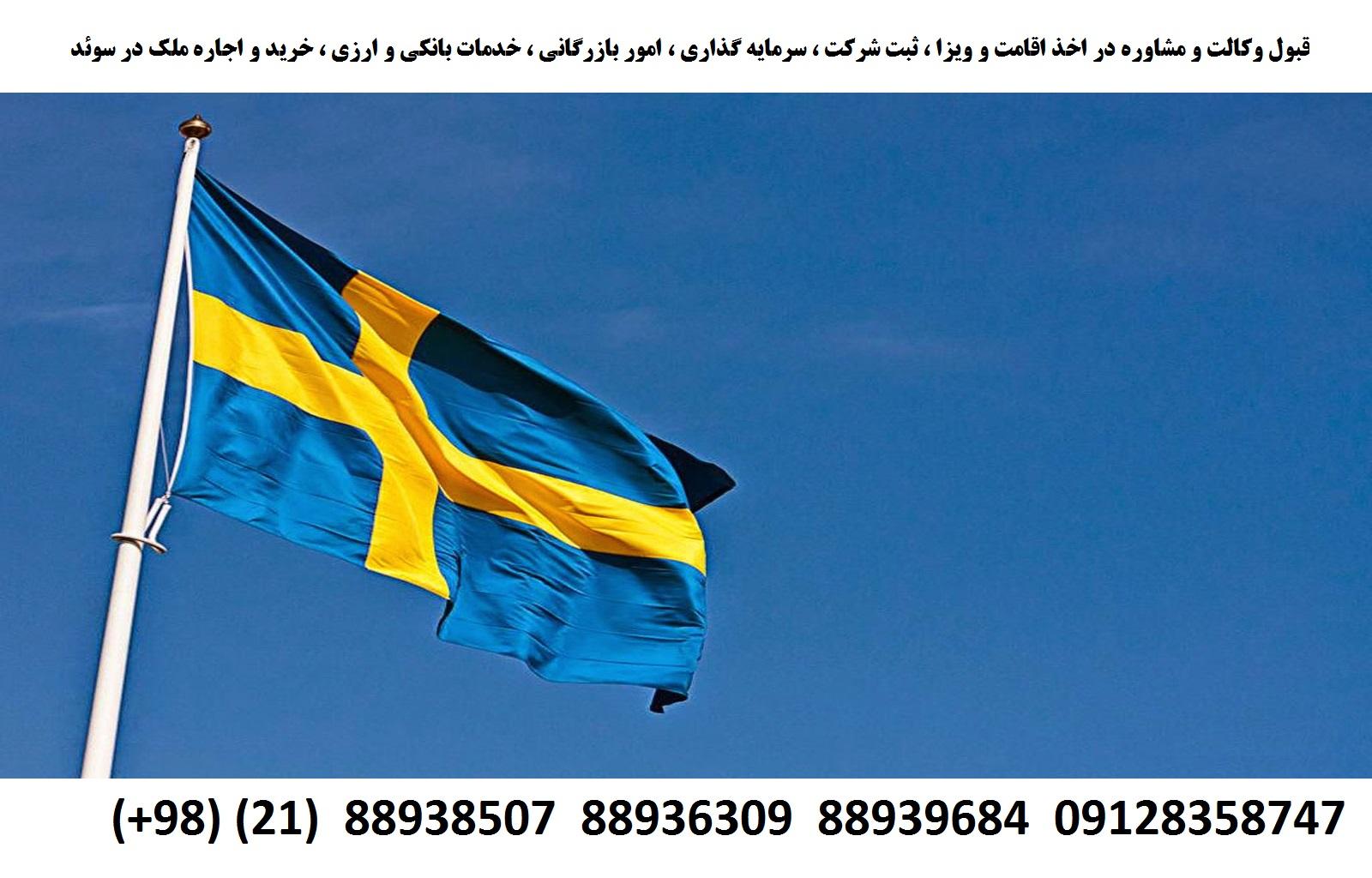 اقامت ، ویزا ، ثبت شرکت ، سرمایه گذاری در کشور سوئد (2)