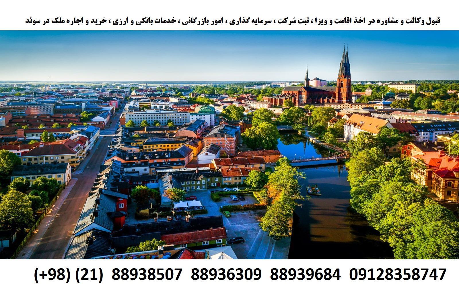 اقامت ، ویزا ، ثبت شرکت ، سرمایه گذاری در کشور سوئد (4)