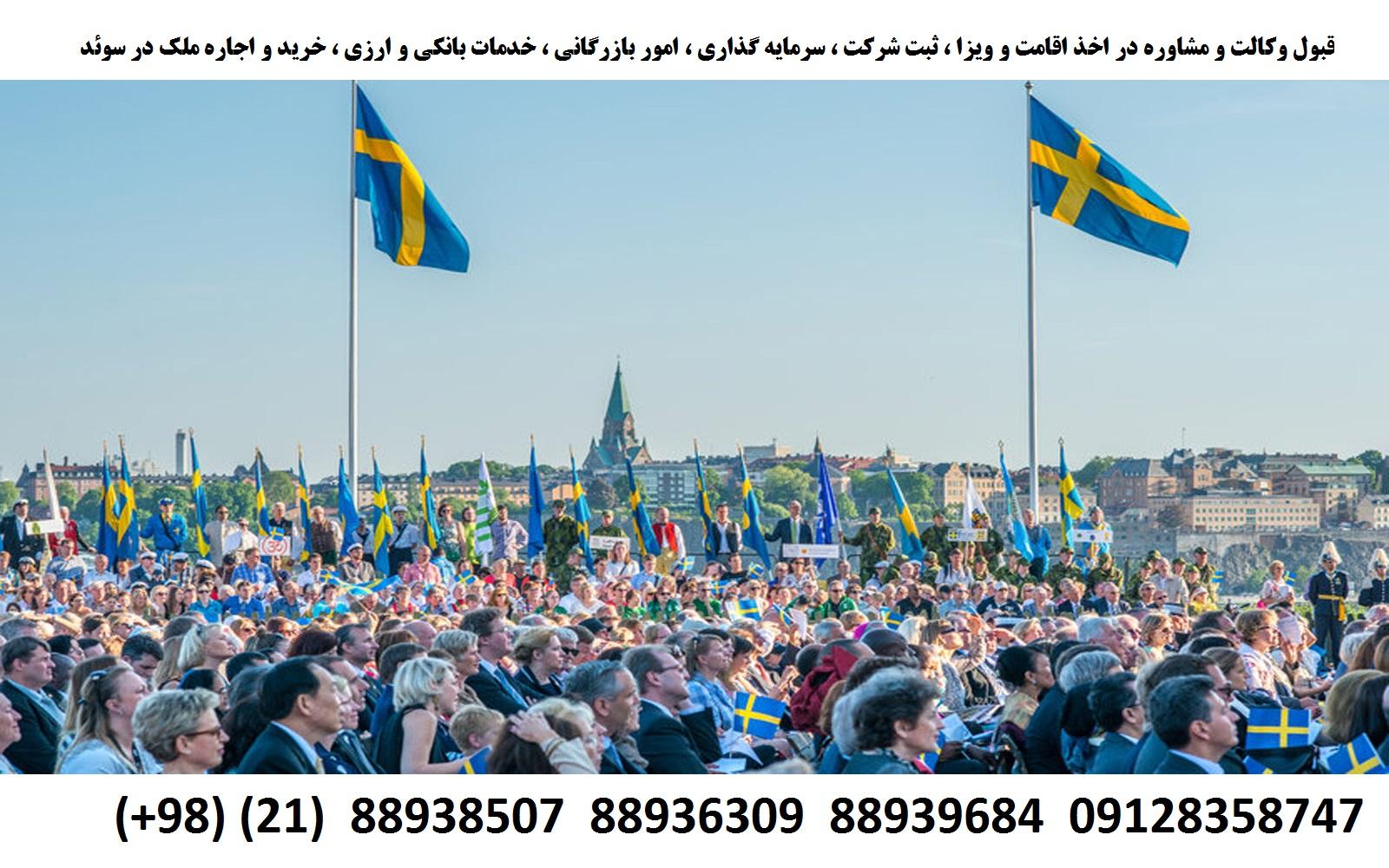 اقامت ، ویزا ، ثبت شرکت ، سرمایه گذاری در کشور سوئد (5)