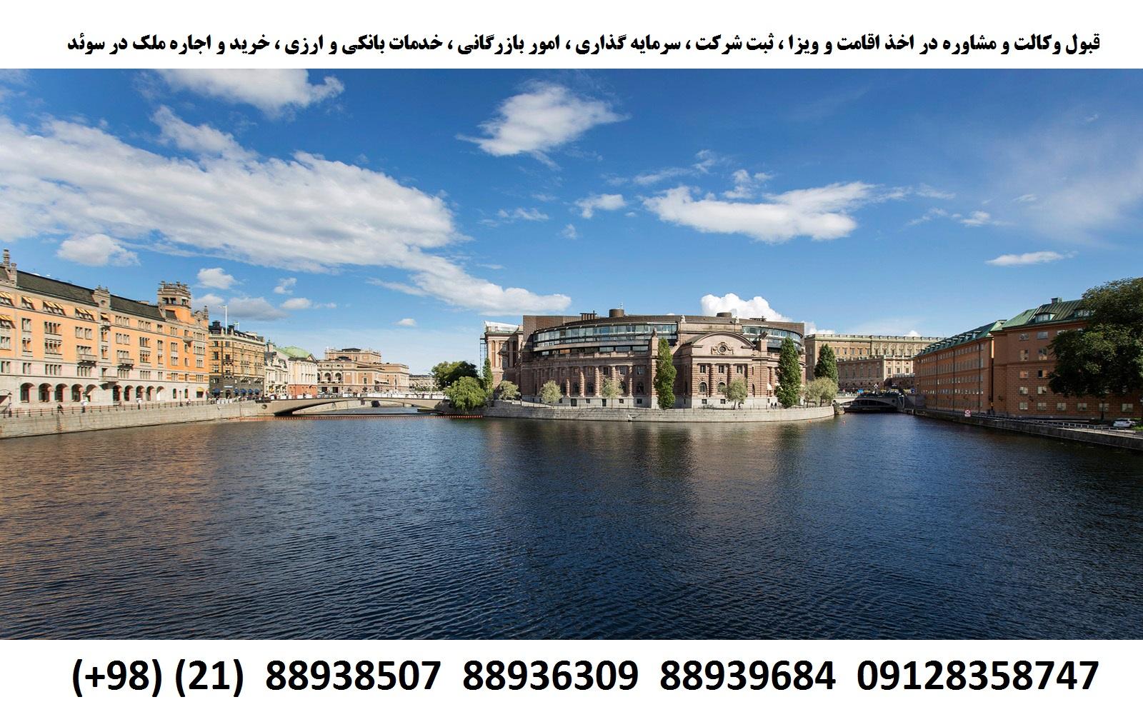 اقامت ، ویزا ، ثبت شرکت ، سرمایه گذاری در کشور سوئد (7)