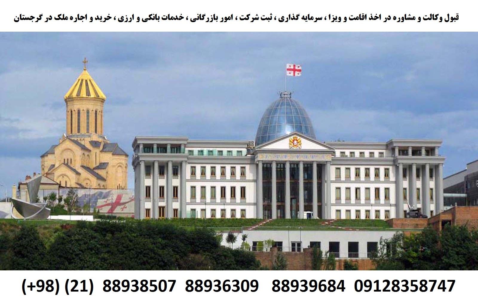 اقامت ، ویزا ، ثبت شرکت ، سرمایه گذاری در گرجستان (4)