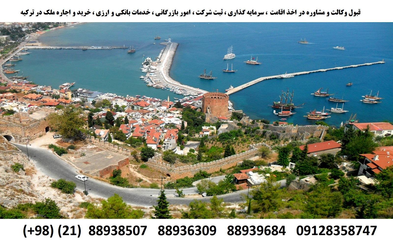اقامت ترکیه (5)