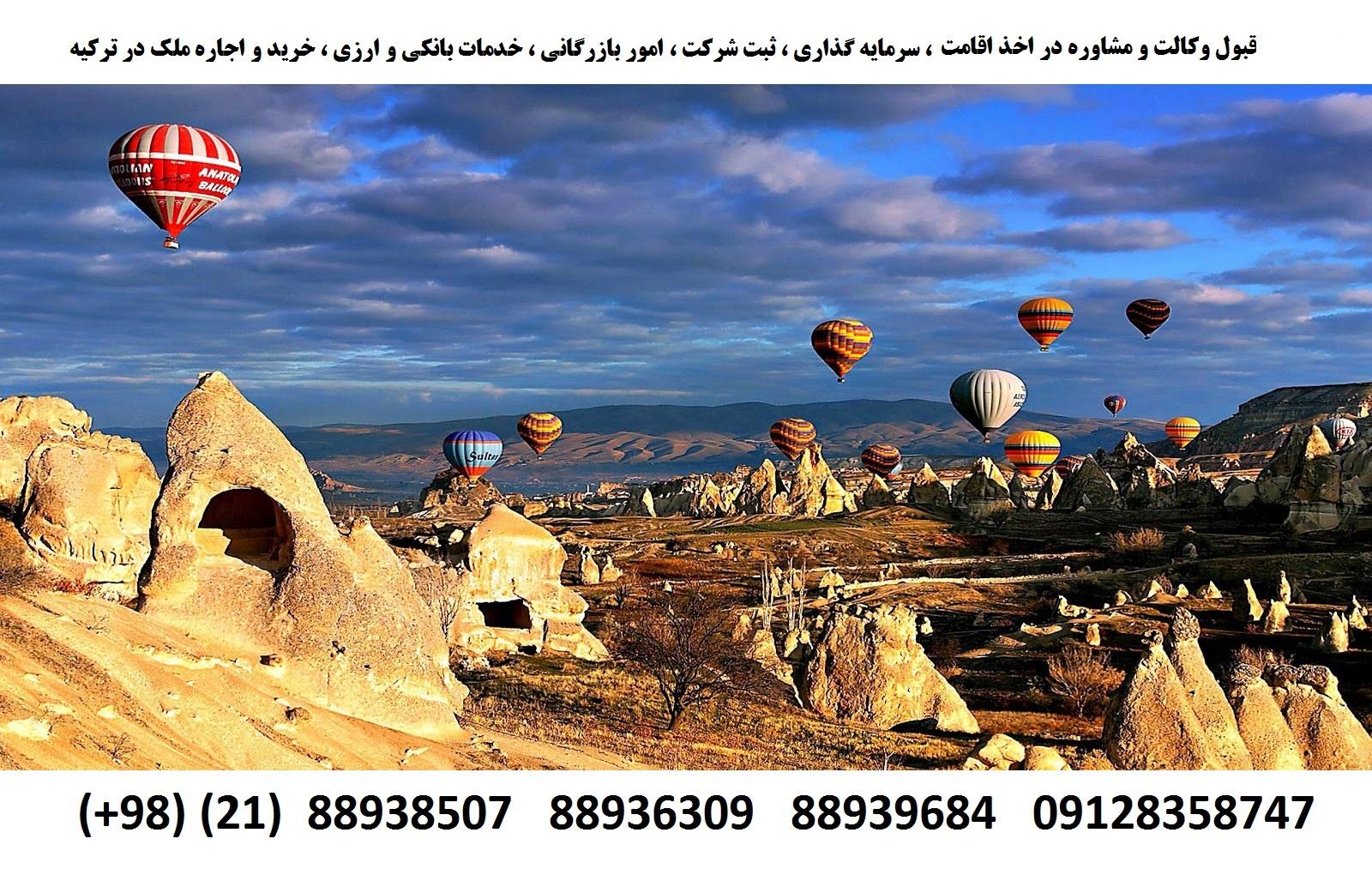 اقامت ترکیه (6)