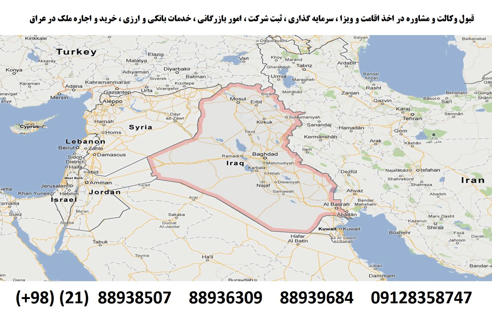 اقامت عراق (3)